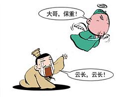 【漫画】三贱圣 第四十五回