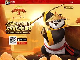 功夫熊猫3手游官网-PC端