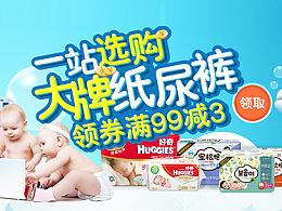 淘宝电商首页设计——Baby纸尿裤