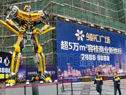 #金属诱惑#8米高大黄蜂和5米高漂移、准星及一干小弟来到顺德容桂之领汇广场