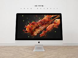 食品页面-生鲜·内蒙古羊腿详情页-迈阿肯