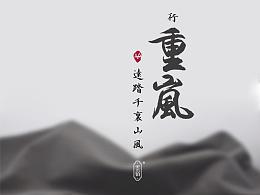 云宿白族银饰简约手镯【重岚】