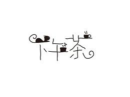 字哉/四月