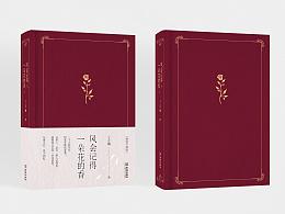 丁立梅《风会记得一朵花的香》精装典藏版书籍设计