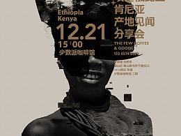 少数派 咖啡原产地分享海报