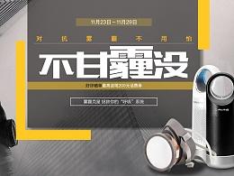 雾霾产品专题页