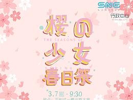 腾讯SNG女生节