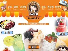 遇见花开饮品专题网页设计图片