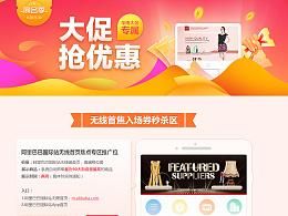 阿里国际站中文页面