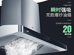 华帝极客71烟机【描述详情】电商/天猫/电器/科技/淘宝/