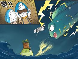 《是鱼啊》 第三话 电鳗海怪