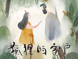 动画《狐狸的窗户》中国美院 #青春答卷2016#