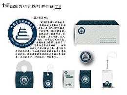 中国研究学院的平面设计