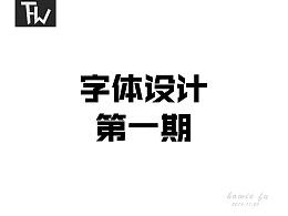 字体设计<第一期>