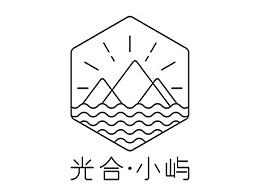 光合小屿 首饰品牌LOGO设计