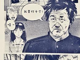 番外篇#161『校园霸主』