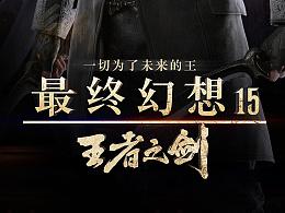最终幻想15  中文汉化