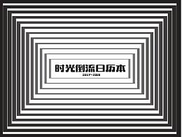 时光倒流日历本(完成版)