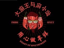 【大磨王与麻小仙】麻辣鲜食-品牌创意呈现