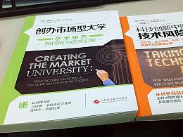 《创办市场型大学》封面设计