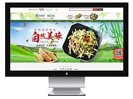 食材类 传统农产品  笋类制品pc首页