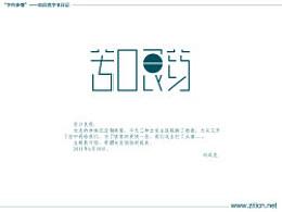 """""""字作多情""""---刘兵克字体日记(第三十九期)"""