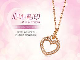 珠宝饰品电商专题设计/网页设计/商品详情页/宝贝描述1511