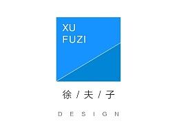徐夫子设计丨回首那些年我做过的logo设计