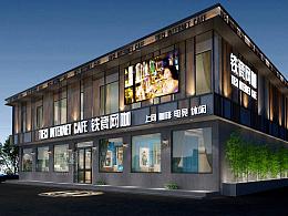 河北TIECI 网络咖啡厅空间设计