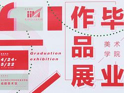 #2017毕业展#四川师范大学美术学院毕业展