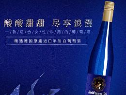 电商半甜白葡萄酒的修图和海报(送PSD源文件)