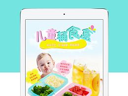 淘宝详情页/京东详情页/电商描述页设计/母婴详情页