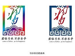习水logo设计
