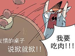 废柴狐阿桔 | 番外篇(友谊的小桌)