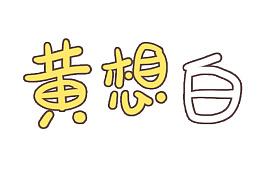 黄想白《1-2》