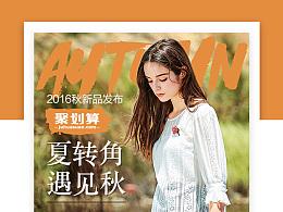 香影女装旗舰店-无线活动首页2篇
