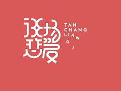 2016字体设计 第十九篇章 字说字画