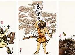 现代神话三则