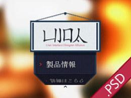 导航栏【PSD+GIF】