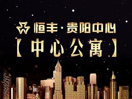 恒丰贵阳中心tvc