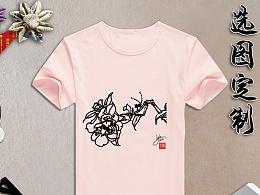 T恤设计 原创图案  白描牡丹