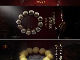 【电商】关于佛珠首页海报设计