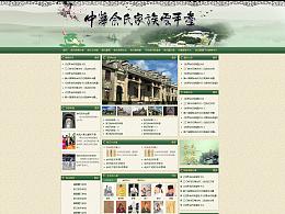 余氏家族云平台网页设计