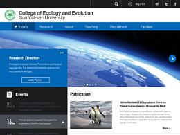 中山大学生态与进化学院
