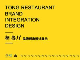 桐 餐厅 TongRestaurant 视觉识别设计