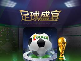 足球盛宴-陪您一起度过30个世界杯之夜