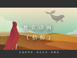 独立原创动画《 拾 鲸 》前期原画和故事版(一)      一场关于命运与爱的旅程