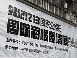 2014年铭记1213国家公祭日-国际海报邀请展,参展作品。