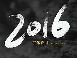 2016的 一些部分字体设计整理