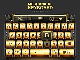 搜狗输入法-机械键盘